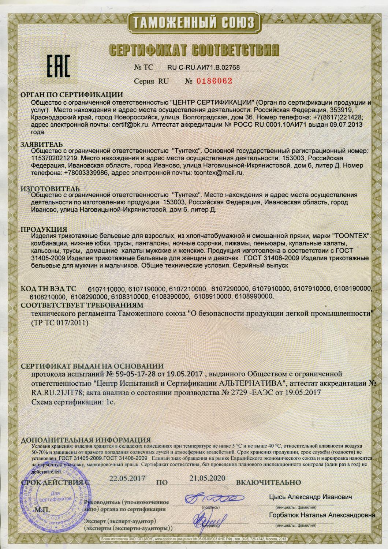 женское белье сертификат петербург